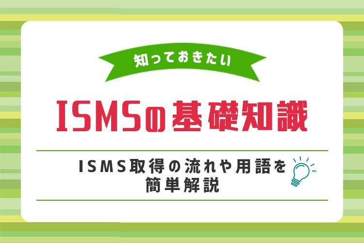 ISMSの基礎知識