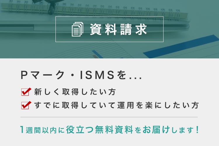 ISMSお役立ち資料請求