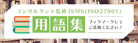ISMS用語集