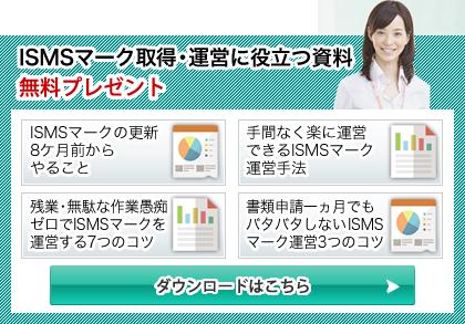 ISMS総研資料ダウンロード