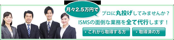 ISMS取得代行