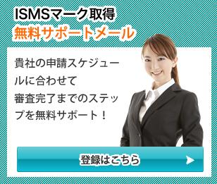 ISMS総研無料サポートメール
