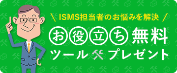 ISMS総研無料プレゼント03