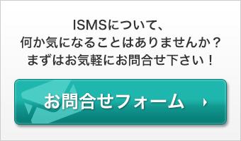 ISMS総研お問合せ