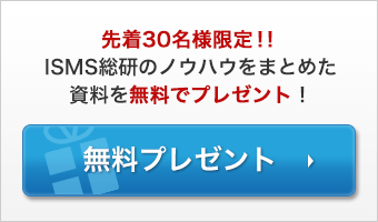 ISMS総研無料プレゼント