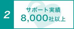 サポート実績は8,000社以上