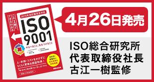 ISO9001 4月26日 発売 総合研究所 代表取締役社長 古江一樹監修
