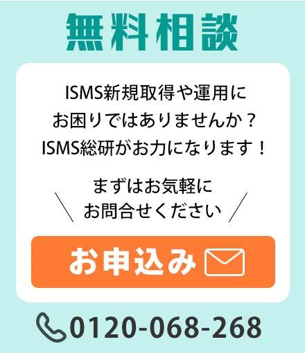 ISMS取得・運用お申込み