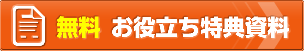 ISO無料プレゼント