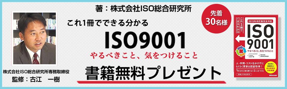 著:株式会社ISO総合研究所これ1冊でできる分かるISO9001やるべきこと、気をつけること書籍無料プレゼント