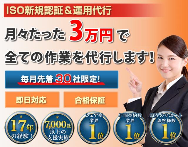 ISO新規認証&運用代行 月々たったの3万円で全ての作業を代行します!ISO専門15年・7000社以上の実績