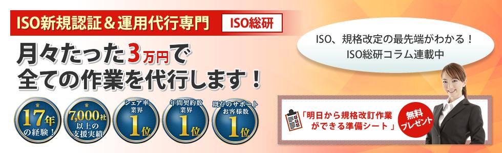 ISO新規認証&運用代行 月々たったの2.5万円で全ての作業を代行します!ISO専門15年・7000社以上の実績