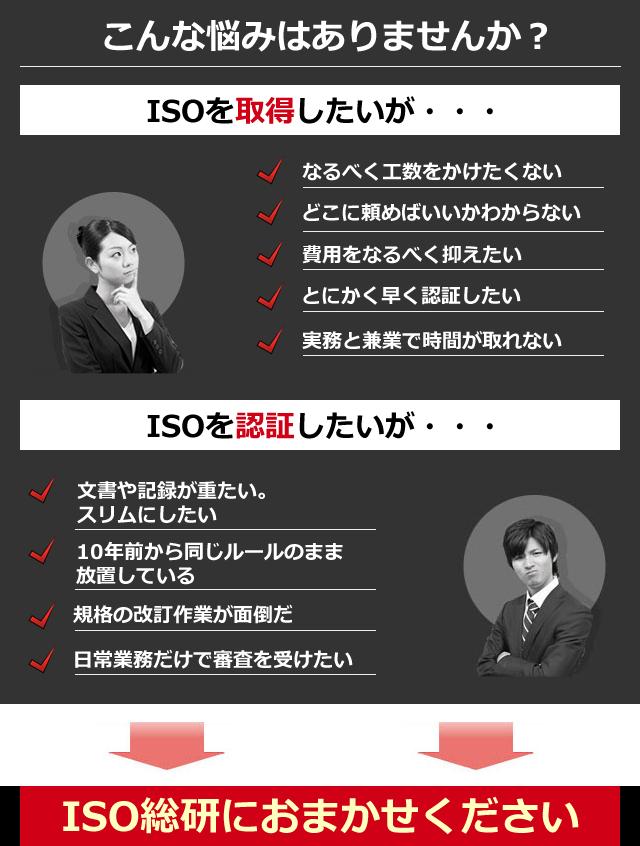 こんな悩みはありませんか? ISOを取得したいが・・・ ISOを認証したいが・・・ ISO総研におまかせください