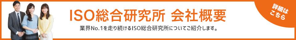 ISO総研会社概要
