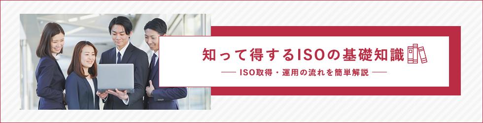 ISOの基礎知識
