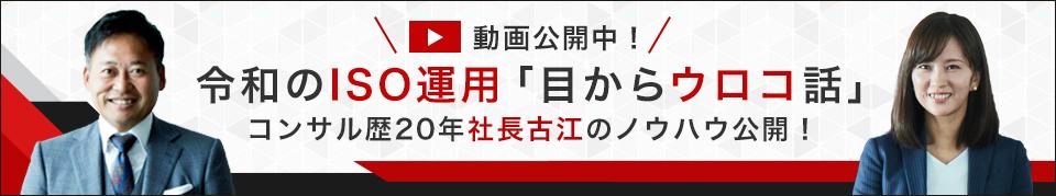 動画で解説ISO総研