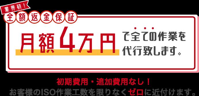 業界初!全額返金保証!月額4万円からのISO取得サービス