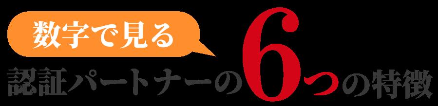 数字で見るISO総研の6つの特徴