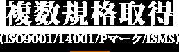 同時の新規取得(ISO9001/14001/Pマーク/ISMS)
