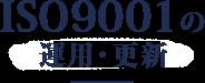 ISO9001の運用代行