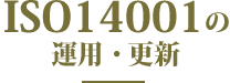 ISO14001の運用代行