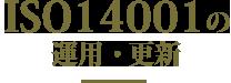 ISO14001の運用代行