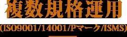 同時の運用代行(14001/9001/IMSM/Pマーク)