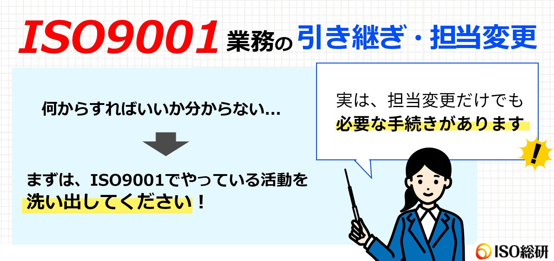 ISO9001の引継ぎ・担当変更の重要ポイント