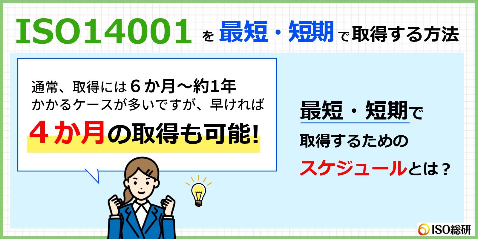 ISO14001短期取得のためのポイント