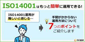 ISO総研