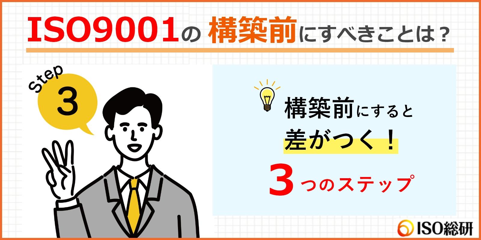 ISO9001構築前にすること