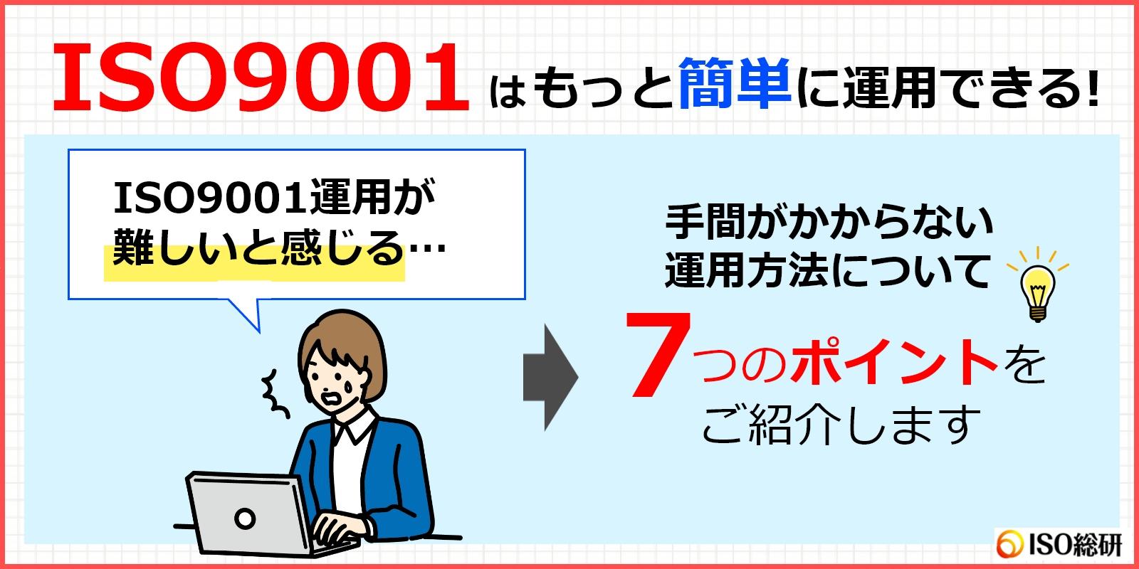 ISO9001はもっと簡単に運用できる