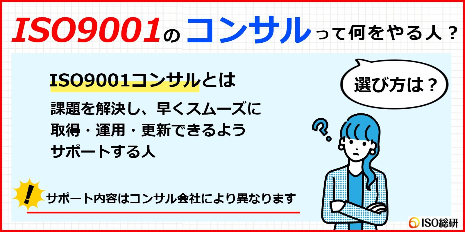 ISO9001のコンサルとは