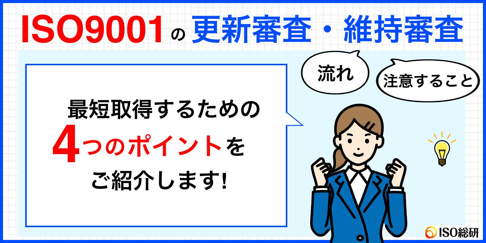 ISO9001の更新審査、維持審査で注意するポイント | ISO総研