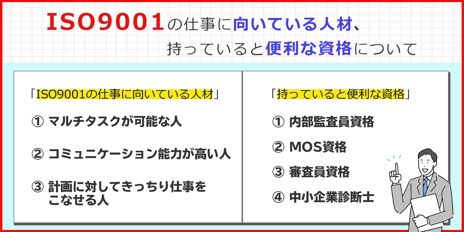 ISO9001の仕事に向いている人材、持っていると便利な資格について