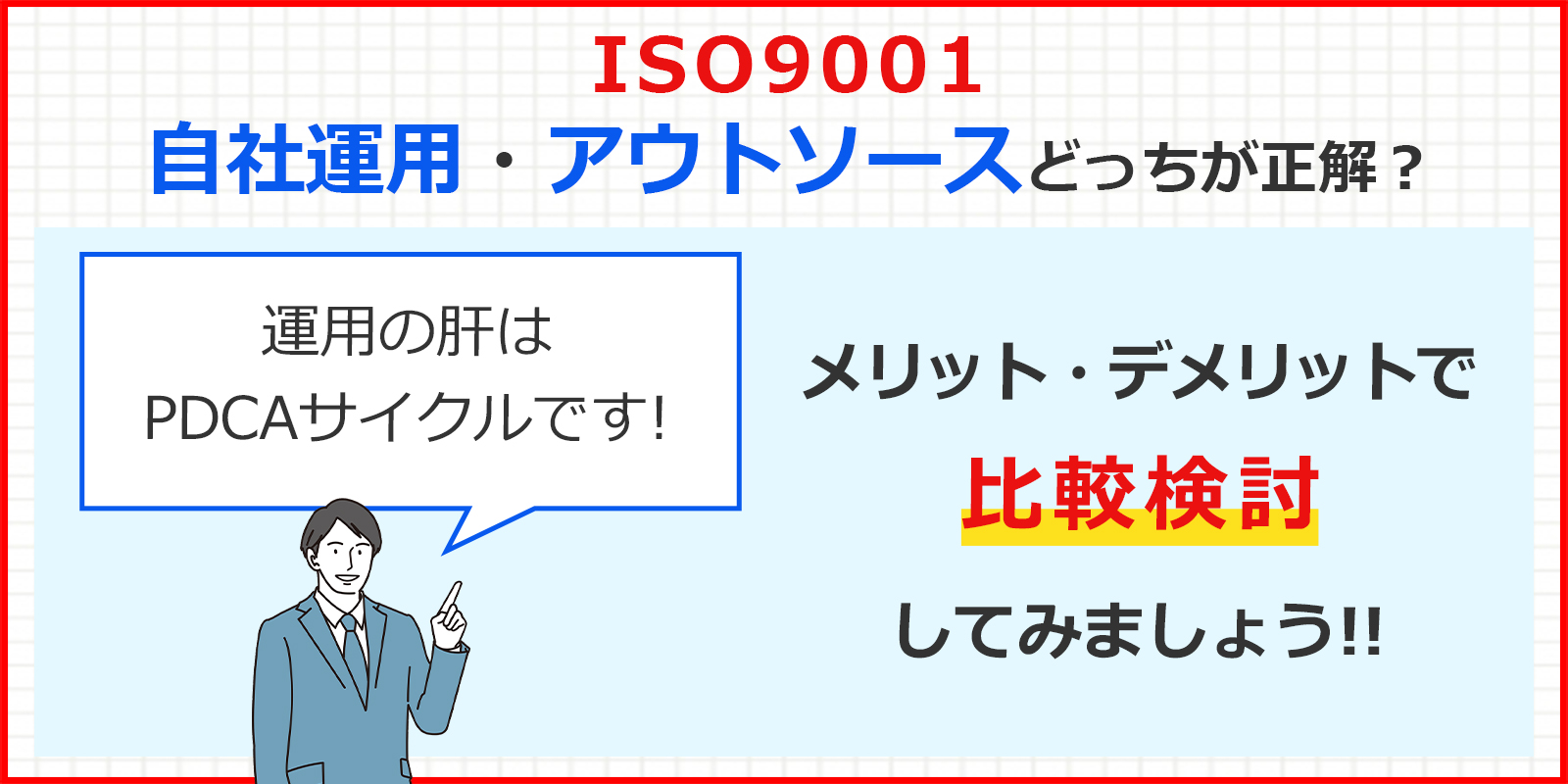 ISO9001について徹底比較:自社運用?アウトソース?どっちが正解?