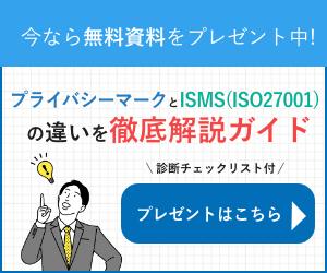 ダウンロード資料プライバシーマークとISMSの違いを徹底解説ガイド