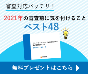 ダウンロード資料プライバシーマーク2021年の審査前に 気を付けることベスト48