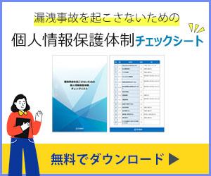 ダウンロード資料プライバシーマーク漏洩事故を起こさないための 個人情報保護体制チェックシート