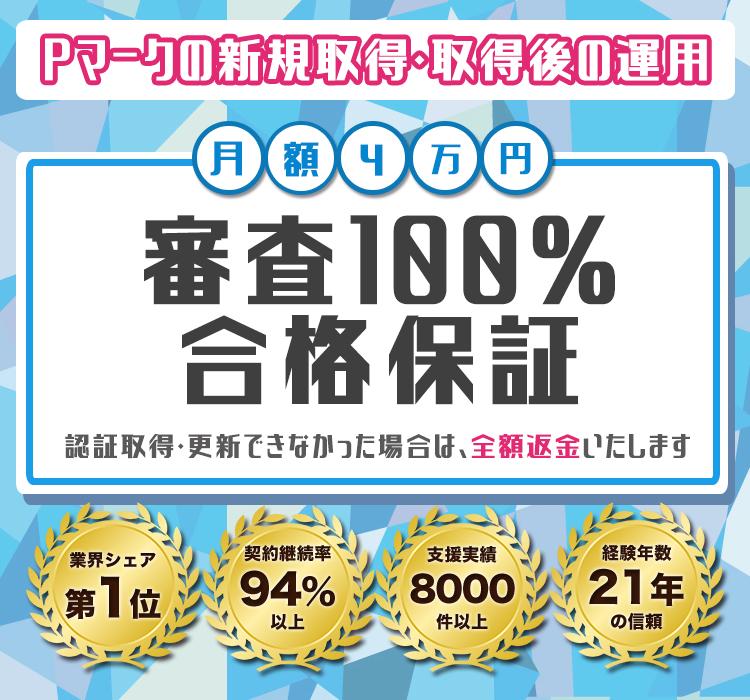 Pマーク新規取得&更新 月々たったの3万円で全ての作業を代行します!Pマーク専門15年・7000社以上の実績