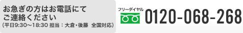 フリーダイヤル 0120-068-268