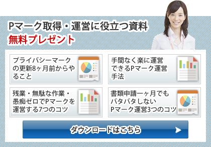 Pマーク総研資料ダウンロード