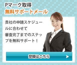 Pマーク総研無料サポートメール