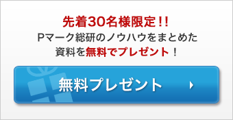 Pマーク総研無料プレゼント
