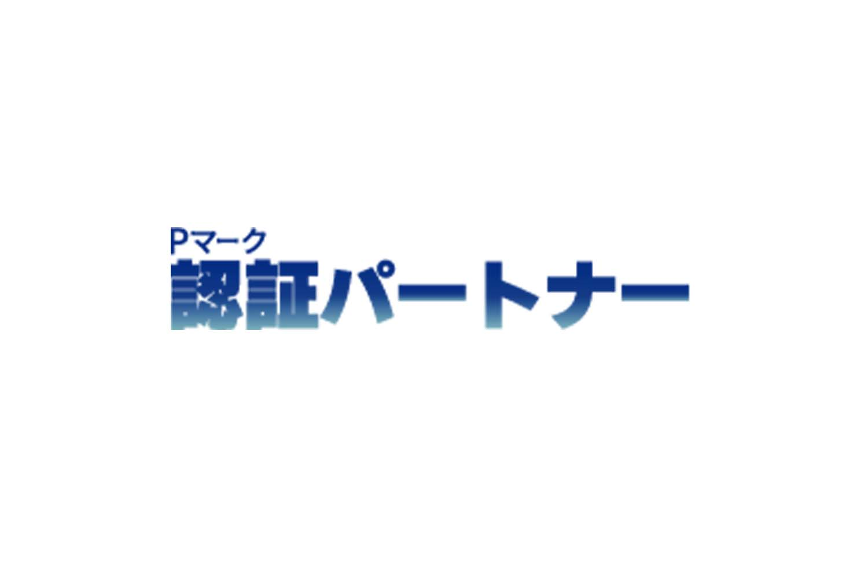 Pマーク総研