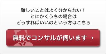 Pマーク総研無料相談依頼
