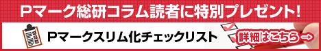 コラム読者に特別プレゼント 新規