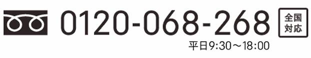 電話お問い合わせ(0120-068-268)