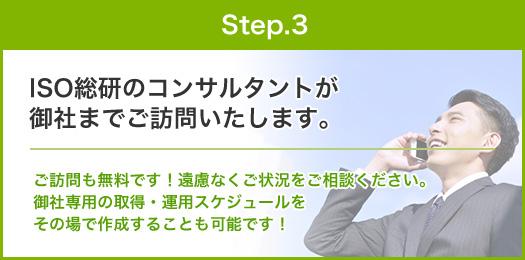 step.3:ISO総研のコンサルタントが 御社までご訪問いたします。