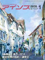 月刊アイソス